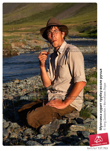 Мужчина курит трубку возле ручья, фото № 137763, снято 26 июля 2007 г. (c) Serg Zastavkin / Фотобанк Лори