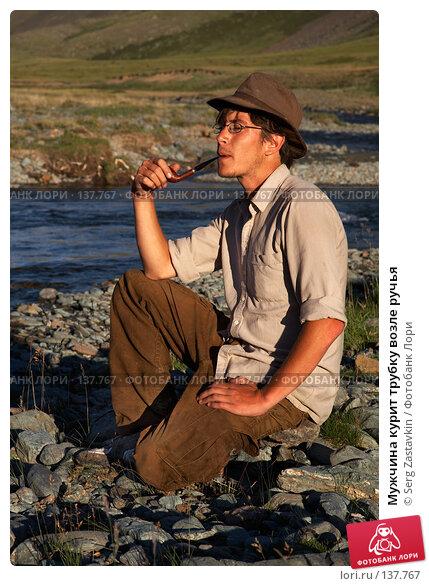 Мужчина курит трубку возле ручья, фото № 137767, снято 26 июля 2007 г. (c) Serg Zastavkin / Фотобанк Лори