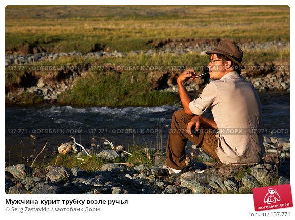 Купить «Мужчина курит трубку возле ручья», фото № 137771, снято 26 июля 2007 г. (c) Serg Zastavkin / Фотобанк Лори