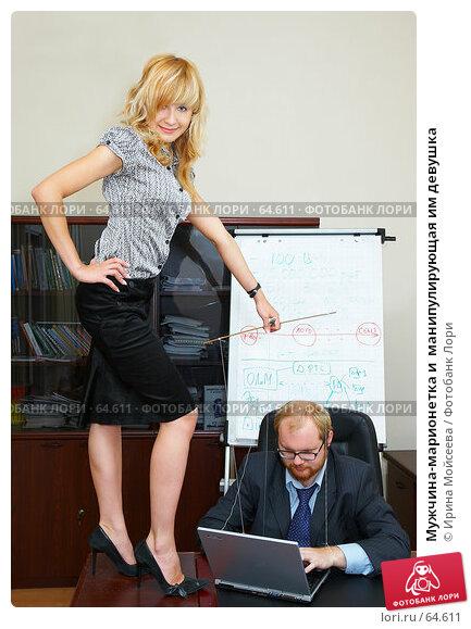 Купить «Мужчина-марионетка и  манипулирующая им девушка», фото № 64611, снято 22 июля 2007 г. (c) Ирина Мойсеева / Фотобанк Лори