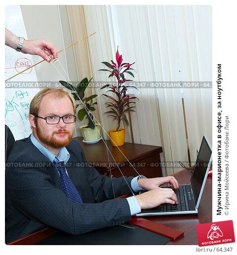 Мужчина-марионетка в офисе, за ноутбуком, фото № 64347, снято 22 июля 2007 г. (c) Ирина Мойсеева / Фотобанк Лори