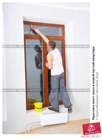 Купить «Мужчина моет окна в новой пустой квартире», фото № 155311, снято 5 декабря 2007 г. (c) Ирина Мойсеева / Фотобанк Лори