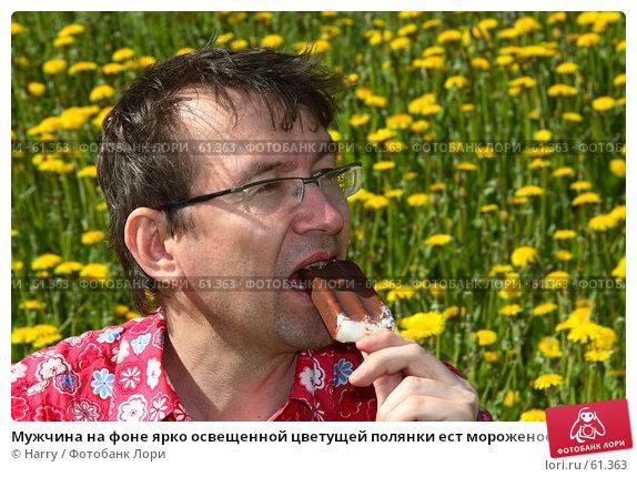 Купить «Мужчина на фоне ярко освещенной цветущей полянки ест мороженое», фото № 61363, снято 23 мая 2006 г. (c) Harry / Фотобанк Лори