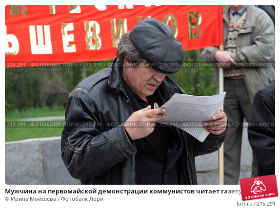Мужчина на первомайской демонстрации коммунистов читает газету, эксклюзивное фото № 215291, снято 1 мая 2005 г. (c) Ирина Мойсеева / Фотобанк Лори