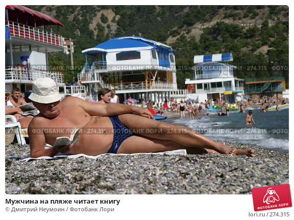 Мужчина на пляже читает книгу, эксклюзивное фото № 274315, снято 28 сентября 2005 г. (c) Дмитрий Нейман / Фотобанк Лори