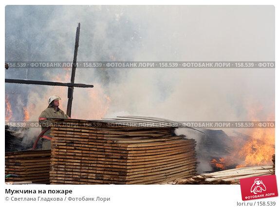 Купить «Мужчина на пожаре», фото № 158539, снято 16 сентября 2006 г. (c) Cветлана Гладкова / Фотобанк Лори