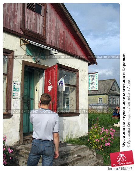 Мужчина на ступеньках магазина в Карелии, фото № 158147, снято 17 августа 2007 г. (c) Ярослава Синицына / Фотобанк Лори