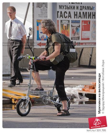 Мужчина на велосипеде, фото № 331795, снято 18 июня 2008 г. (c) Эдуард Межерицкий / Фотобанк Лори