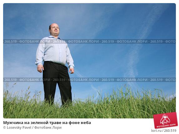 Мужчина на зеленой траве на фоне неба, фото № 260519, снято 18 января 2017 г. (c) Losevsky Pavel / Фотобанк Лори