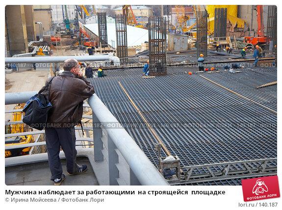 Мужчина наблюдает за работающими  на строящейся  площадке, эксклюзивное фото № 140187, снято 31 марта 2007 г. (c) Ирина Мойсеева / Фотобанк Лори