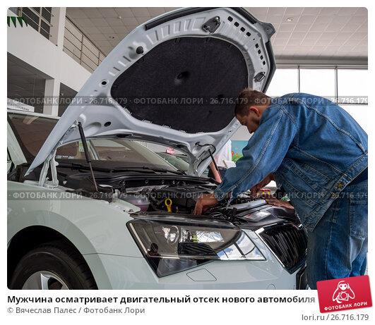 Купить «Мужчина осматривает двигательный отсек нового автомобиля», фото № 26716179, снято 4 июня 2017 г. (c) Вячеслав Палес / Фотобанк Лори