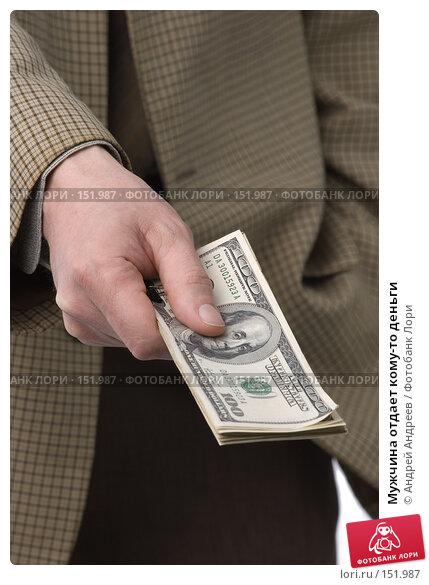Купить «Мужчина отдает кому-то деньги», фото № 151987, снято 2 мая 2007 г. (c) Андрей Андреев / Фотобанк Лори