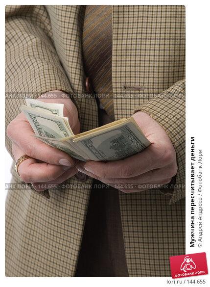 Мужчина пересчитывает деньги, фото № 144655, снято 2 мая 2007 г. (c) Андрей Андреев / Фотобанк Лори