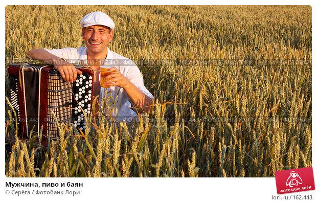 Мужчина, пиво и баян, фото № 162443, снято 16 июня 2007 г. (c) Серёга / Фотобанк Лори