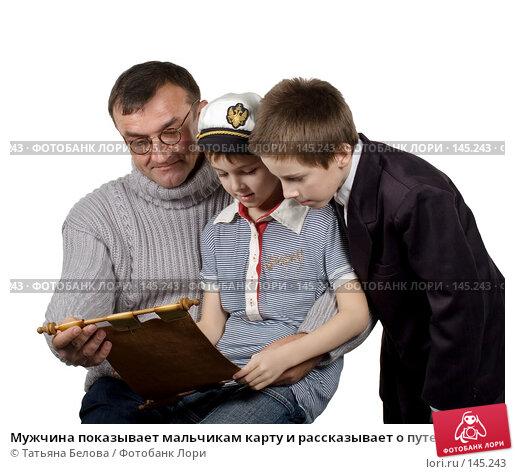 Мужчина показывает мальчикам карту и рассказывает о путешествиях, фото № 145243, снято 25 ноября 2007 г. (c) Татьяна Белова / Фотобанк Лори