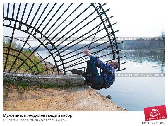 Мужчина, преодолевающий забор, фото № 250639, снято 12 апреля 2008 г. (c) Сергей Лаврентьев / Фотобанк Лори