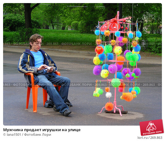 Мужчина продает игрушки на улице, эксклюзивное фото № 269863, снято 2 мая 2008 г. (c) lana1501 / Фотобанк Лори