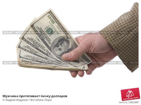 Мужчина протягивает пачку долларов, фото № 243847, снято 2 мая 2007 г. (c) Андрей Андреев / Фотобанк Лори