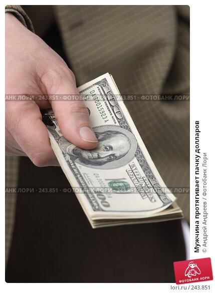 Мужчина протягивает пачку долларов, фото № 243851, снято 2 мая 2007 г. (c) Андрей Андреев / Фотобанк Лори