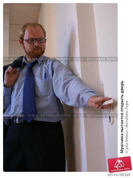 Купить «Мужчина пытается открыть дверь», фото № 65023, снято 22 июля 2007 г. (c) Julia Nelson / Фотобанк Лори