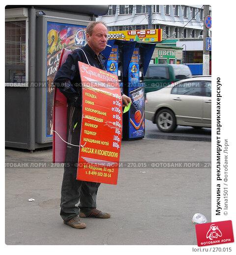 Мужчина  рекламирует парикмахерскую, эксклюзивное фото № 270015, снято 2 мая 2008 г. (c) lana1501 / Фотобанк Лори