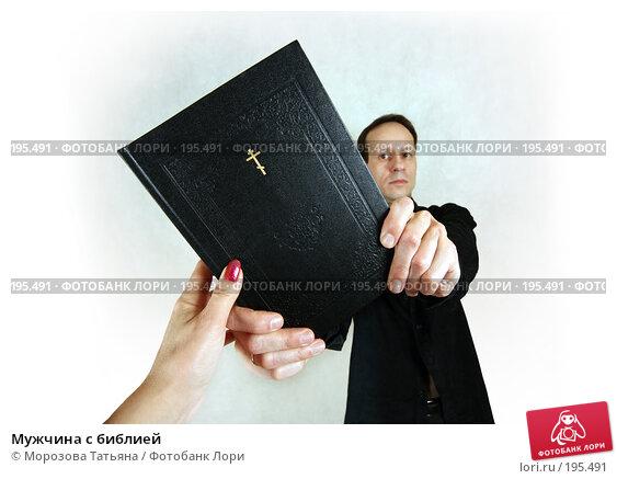 Мужчина с библией, фото № 195491, снято 28 января 2008 г. (c) Морозова Татьяна / Фотобанк Лори