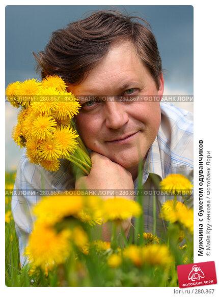 Мужчина с букетом одуванчиков, фото № 280867, снято 11 мая 2008 г. (c) Майя Крученкова / Фотобанк Лори
