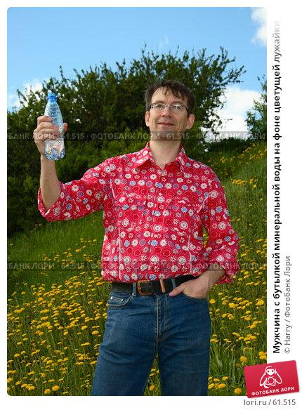 Мужчина с бутылкой минеральной воды на фоне цветущей лужайки, фото № 61515, снято 23 мая 2006 г. (c) Harry / Фотобанк Лори