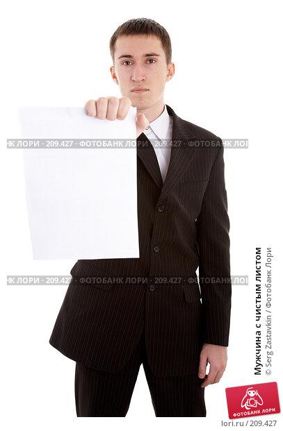 Мужчина с чистым листом, фото № 209427, снято 9 февраля 2008 г. (c) Serg Zastavkin / Фотобанк Лори