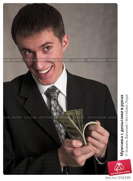 Мужчина с деньгами в руках, фото № 214539, снято 9 февраля 2008 г. (c) Коваль Василий / Фотобанк Лори