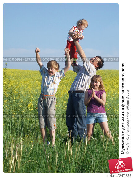 Мужчина с детьми на фоне рапсового поля, фото № 247355, снято 24 мая 2007 г. (c) Майя Крученкова / Фотобанк Лори