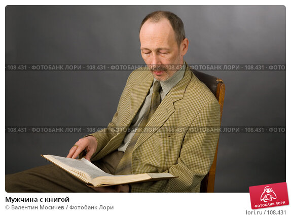 Купить «Мужчина с книгой», фото № 108431, снято 2 мая 2007 г. (c) Валентин Мосичев / Фотобанк Лори