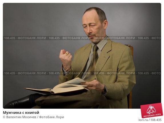 Мужчина с книгой, фото № 108435, снято 2 мая 2007 г. (c) Валентин Мосичев / Фотобанк Лори