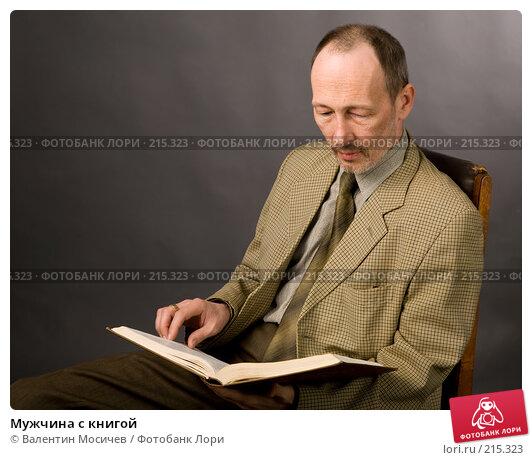 Мужчина с книгой, фото № 215323, снято 2 мая 2007 г. (c) Валентин Мосичев / Фотобанк Лори