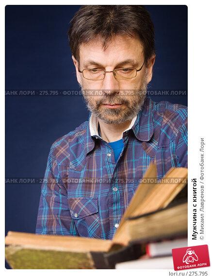 Мужчина с книгой, фото № 275795, снято 4 января 2007 г. (c) Михаил Лавренов / Фотобанк Лори