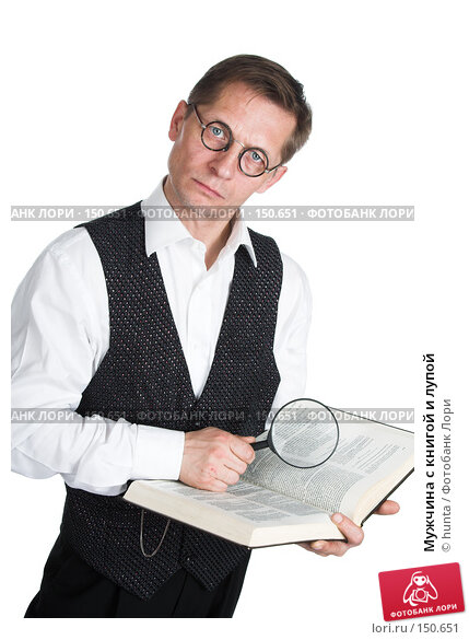Мужчина с книгой и лупой, фото № 150651, снято 18 октября 2007 г. (c) hunta / Фотобанк Лори