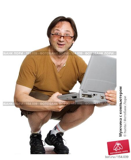 Мужчина с компьютером, фото № 154039, снято 11 июля 2007 г. (c) hunta / Фотобанк Лори