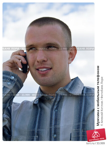 Мужчина с мобильным телефоном, эксклюзивное фото № 33999, снято 24 июля 2006 г. (c) Алексей Котлов / Фотобанк Лори