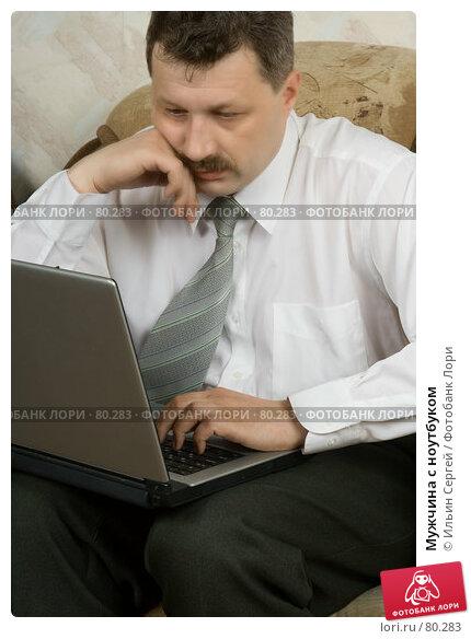 Купить «Мужчина с ноутбуком», фото № 80283, снято 10 апреля 2007 г. (c) Ильин Сергей / Фотобанк Лори