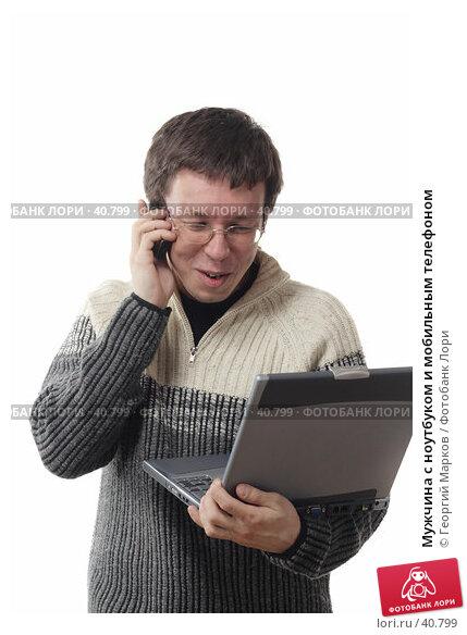 Купить «Мужчина с ноутбуком и мобильным телефоном», фото № 40799, снято 8 марта 2007 г. (c) Георгий Марков / Фотобанк Лори