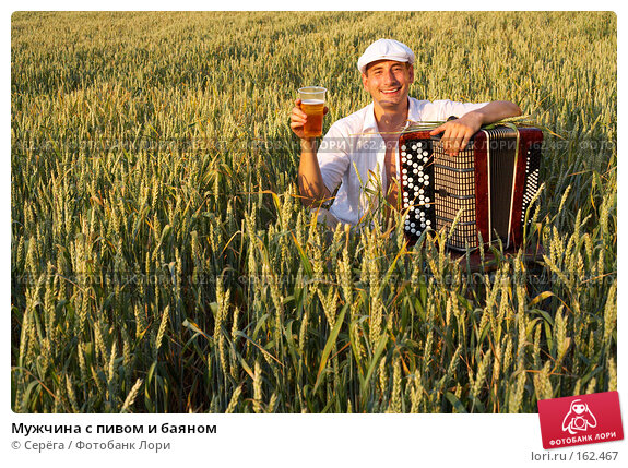 Купить «Мужчина с пивом и баяном», фото № 162467, снято 16 июня 2007 г. (c) Серёга / Фотобанк Лори