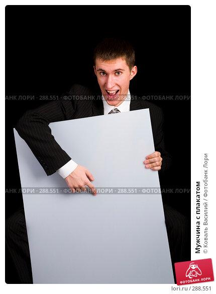 Мужчина с плакатом, фото № 288551, снято 9 февраля 2008 г. (c) Коваль Василий / Фотобанк Лори