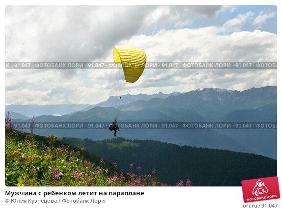 Мужчина с ребенком летит на параплане, фото № 91047, снято 18 августа 2007 г. (c) Юлия Кузнецова / Фотобанк Лори