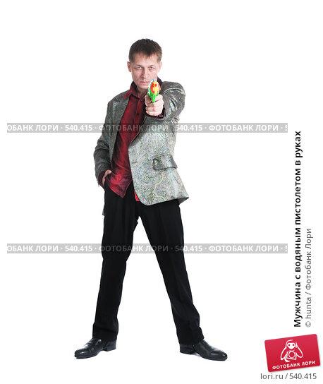 Купить «Мужчина с водяным пистолетом в руках», фото № 540415, снято 13 ноября 2007 г. (c) hunta / Фотобанк Лори