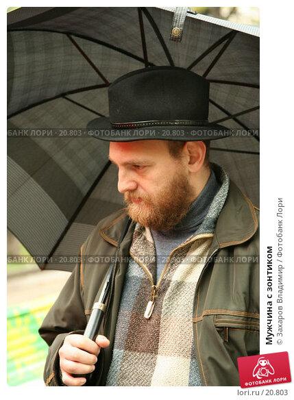 Мужчина с зонтиком, фото № 20803, снято 22 октября 2006 г. (c) Захаров Владимир / Фотобанк Лори