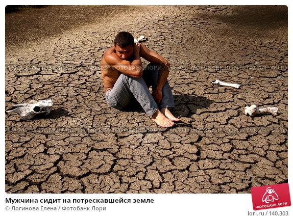 Мужчина сидит на потрескавшейся земле, фото № 140303, снято 23 августа 2005 г. (c) Логинова Елена / Фотобанк Лори