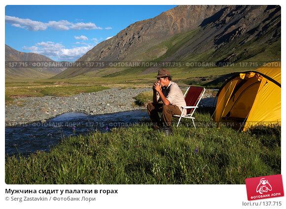 Мужчина сидит у палатки в горах, фото № 137715, снято 26 июля 2007 г. (c) Serg Zastavkin / Фотобанк Лори