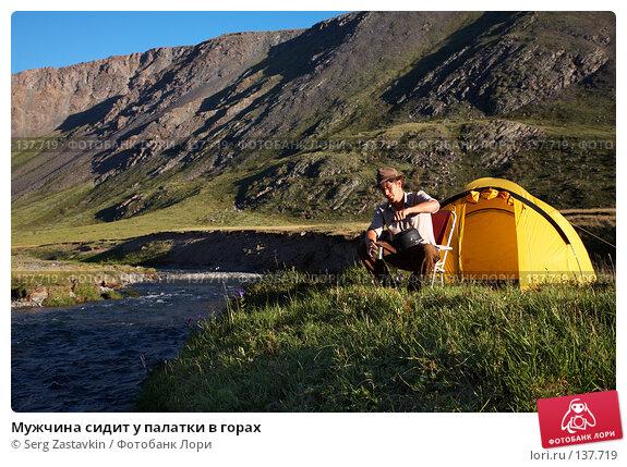 Мужчина сидит у палатки в горах, фото № 137719, снято 26 июля 2007 г. (c) Serg Zastavkin / Фотобанк Лори