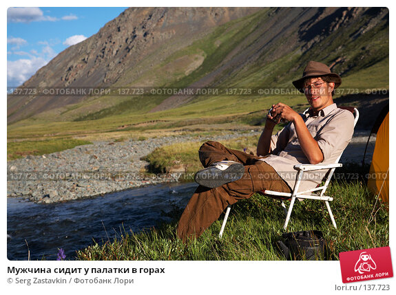 Мужчина сидит у палатки в горах, фото № 137723, снято 26 июля 2007 г. (c) Serg Zastavkin / Фотобанк Лори