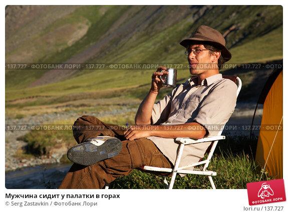 Мужчина сидит у палатки в горах, фото № 137727, снято 26 июля 2007 г. (c) Serg Zastavkin / Фотобанк Лори